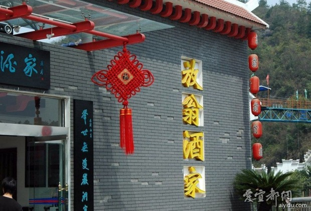 fangweng-restaurant-3[2]