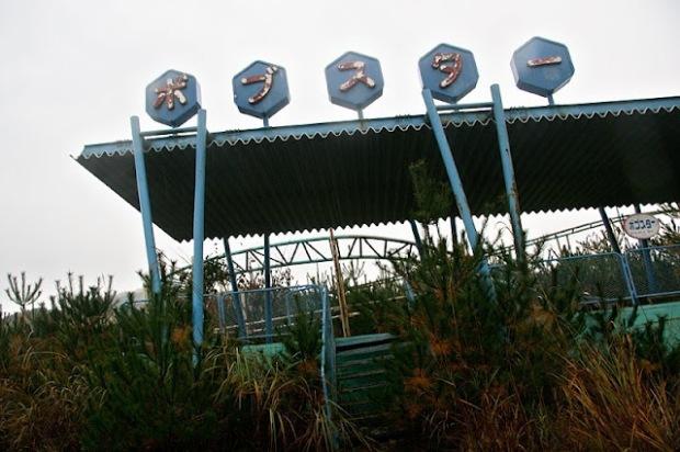 Abandoned amusement park takakanonuma greenland hobara fukushima 178134 178148 182719 295020136666d02ce79o 29502013836fb1279f7o 2950215713d942b1658o 2950228829f3b077fbeo 295024241a66067efcco sciox Choice Image